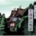 【お年寄りに人気の紙芝居】吉備津の鳴釜